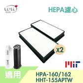 【HEPA濾心】2入組 適用Honeywell HPA-160 HPA-162 HHT-155-APTW