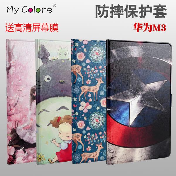 【預購】HUAWEI 華為 MediaPad M3 8.4吋 MyColor 平板彩繪卡通皮套 彩繪卡通皮套 保護殼