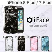 Hamee 自社製品 iFace 質感裂紋大理石紋路 iPhone 8 Plus/7 Plus 吸震軟框 手機殼 附吊飾孔 (任選) 41-886601