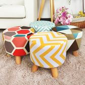 創意客廳簡約凳子布藝小圓凳沙發凳子門口換鞋凳家用小板凳茶幾凳【一周年店慶限時85折】