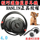 【HANLIN-BTV503】4.0自動...