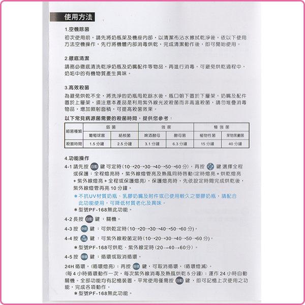 友情牌紫外線奶瓶殺菌烘乾機PF-366「18公升、雙層、9支標準口徑奶瓶」