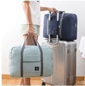 大容量可折疊旅行袋手提收納袋旅游出差行李包短途輕便可套拉桿箱 萊俐亞