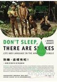 別睡,這裡有蛇!一個語言學家在亞馬遜叢林