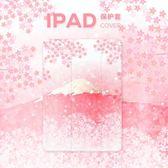 櫻花原創意ipad air保護套蘋果mini1234皮套pro全包磨砂輕薄休眠 森活雜貨