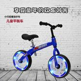 平衡車 兒童滑行車平衡車無腳踏酷炫髮光兩輪滑步車自行車  兒童平衡車 YXS 街頭布衣