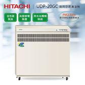 【獨家 贈好禮4選1】HITACHI 日立 落地型 商用空氣清淨機 UDP-20GC 公司貨