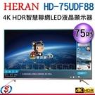 【信源】75吋 HERAN禾聯4K HDR智慧聯網LED液晶顯示器+視訊盒 HD-75UDF88 不含安裝