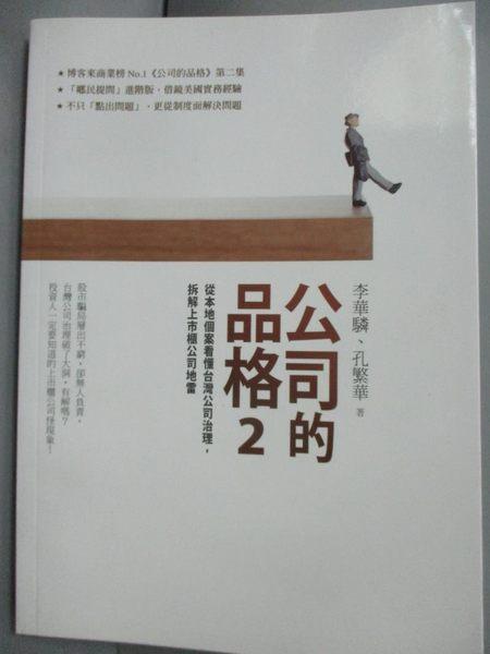 【書寶二手書T5/財經企管_NAP】公司的品格2_李華驎