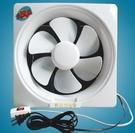 靜音10寸換氣扇衛生間窗式排風扇強力抽風機家用廚房排氣扇 220v  汪喵百貨