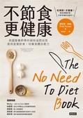 (二手書)不節食更健康:英國營養師帶你破除減肥迷思,善用直覺飲食,培養身體自癒..