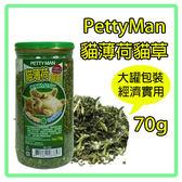 【力奇】 PETTY MAN 貓薄荷貓草 70g-190元 (D182F01)