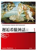 博民逛二手書《Unveiling Greek Mythology (1) (彩圖