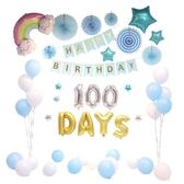 百日宴布置 寶寶百天裝飾100天百歲氣球兒童派對用品公主背景墻
