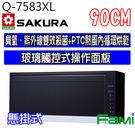 【fami】櫻花烘碗機 懸掛式烘碗機 Q 7583 XL (90CM) 臭氧+紫外線雙效殺菌 觸控烘碗機 (黑色)