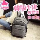 現貨 快速出貨【小麥購物】韓版牛津後背包 背包 雙肩背包 筆電包 後背包 【C003】