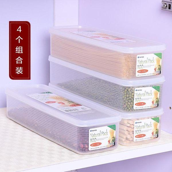 廚房長方形面條盒子冰箱食品保鮮盒收納盒透明塑膠密封盒帶蓋套裝   伊衫風尚