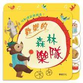 歡樂的森林樂隊_有聲書系列 S030 華碩 (購潮8)