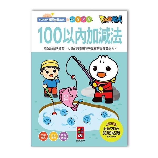 100以內加減法 FOOD超人學前必備練習本 風車 (購潮8) 4714426402305