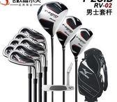 【雙十二】秒殺正品高爾夫球桿 美津濃/MIZUNO RV-02套桿男士全套 碳素初學者練gogo購