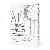 和AI一起生活一起工作(人工智慧超越人類智慧的大未來.我們的生活和工作會有什麼變化)