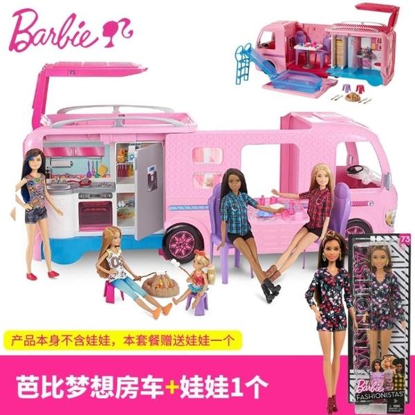 芭比娃娃禮盒套裝女孩夢想房車城堡玩具公主露營車過家家廚房玩具 8號店WJ
