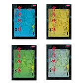 【黃易小說絕版出清69折】雲夢城之謎套書(共四卷)
