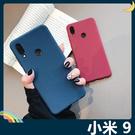 Xiaomi 小米手機 9 絨面流沙保護套 軟殼 磨砂防滑 細沙質感 全包款 矽膠套 手機套 手機殼