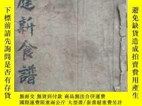 二手書博民逛書店家庭新食譜,(民國)罕見不好Y301291 作者常熟時希聖 上海中央書店
