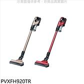 《X折》日立【PVXFH920TR】直立/手持/無線(與PVXFH920T同款)吸塵器