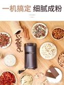 研磨機電動磨豆機家用小型干磨器五谷雜糧打粉機多功能  LannaS