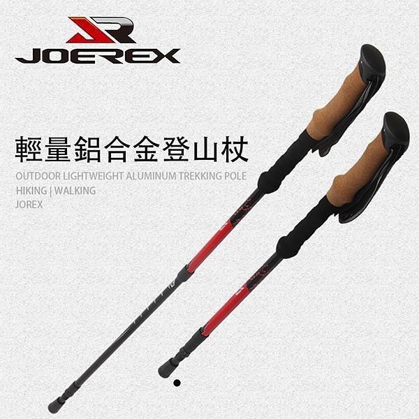 【南紡購物中心】【JOREX】戶外輕量碳鋁合金登山杖(1組2支)
