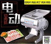千盛切肉機 電動商用切片切絲切末機2.5 3.5小型商用 igo 宜品