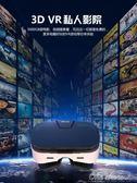 fiitvr虛擬現實頭盔rv眼睛智能手機專用3d立體影院vr眼鏡 one shoes
