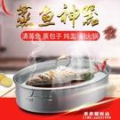 蒸魚鍋大號家用加厚不銹鋼38cm一層橢圓蒸魚神器電磁爐蒸鍋海鮮鍋【果果新品】