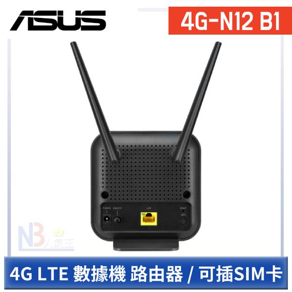ASUS 華碩 4G-N12 B1 LTE 數據機 路由器