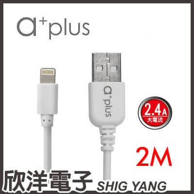 a+plus USB to Apple Lighting 2.4A急速手機平板充電傳輸線2M (ACB-062) 白 iPhone6/iPhone5/iPad mini/i6