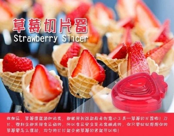 【NF293】草莓切片器 草莓切片器 切果器 做水果拼盤的好幫手 DIY 創意家居 廚房小工具