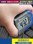 打氣槍丨米其林胎壓表計輪胎氣壓檢測高精度數顯電子汽車打氣壓力表監測器