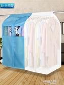 衣服防塵罩 掛式衣服罩掛衣袋防塵套防塵袋衣罩大衣收納袋防塵罩  9號潮人館
