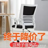 電腦椅家用會議辦公椅升降轉椅職員學習麻將座椅人體工學靠背椅子 NMS快意購物網
