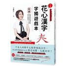 花心漢字字獨遊戲本-2(母冊+子冊套書)