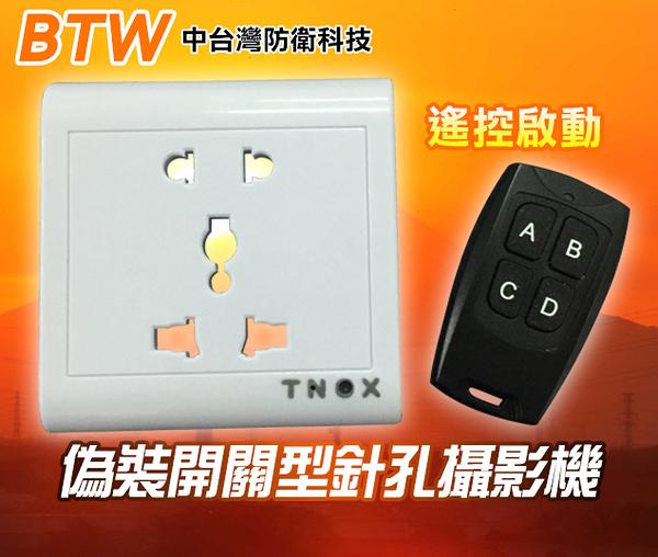 【中台灣防衛科技】*商檢字號:D3A742* 台製晶片HD高清開關型針孔攝影機 *搖控啟動* 送8G卡