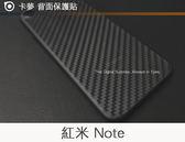 【碳纖維背膜】卡夢質感 xiaomi 紅米Note 背面保護貼軟膜背貼機身保護貼背面軟膜