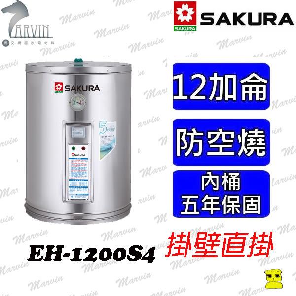 櫻花熱水器 儲存式電熱水器 EH-1200S4 電熱管4kw 12加侖(直掛式) 電熱水器 水電DIY