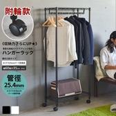 衣櫥 置物架 收納 衣櫃 MIT台灣製【J0118】《IRON烤漆鐵力士雙層衣櫥附輪》60X35X150 收納專科