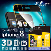 APPLE iphone8 8plus i8+ i8 3D曲面防爆玻璃保護貼 9H 防指紋 疏水疏油 觸控靈敏【MQueen膜法女王】