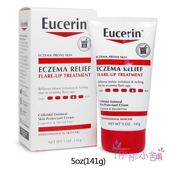 【彤彤小舖】Eucerin Eczema Relief 伊思妮加護舒緩乳霜 5oz / 141g 救援異敏乳霜 (無香)保存至2022年11月