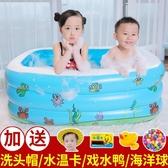 充氣浴缸 大號保溫兒童加厚寶寶沐浴桶充氣浴缸可坐洗澡盆折疊【快速出貨】