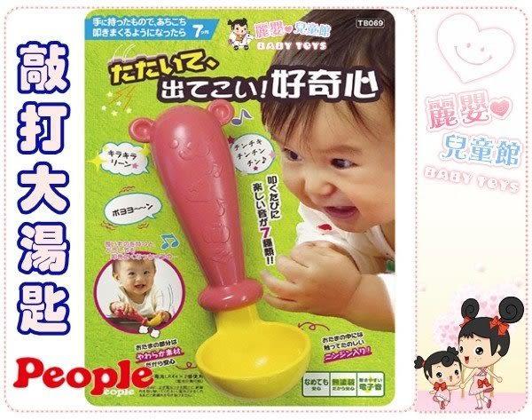 麗嬰兒童玩具館~日本People專櫃-會發出七種不同音效的 新敲打專用大湯匙-公司貨
